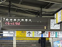 Hokuso20150829_56