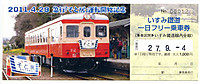 Isumi_rail20150904_02
