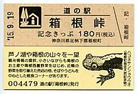 Hakone20150919_11