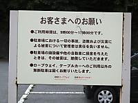 Hakone20150920_08
