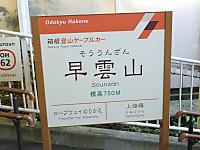 Hakone20150920_12
