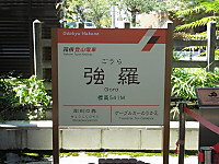 Hakone20150920_13