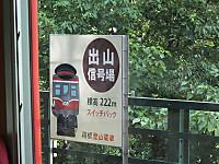 Hakone20150920_19