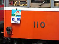 Hakone20150920_22