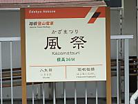 Hakone20150920_27
