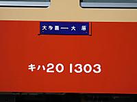 Isumi_kiha20_20150923_03