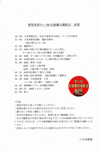 Isumi_kiha20_20150923_11