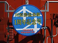 Akinori20151003_23