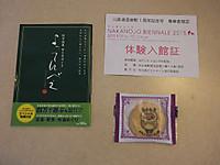 Akinori20151003_30