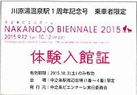 Akinori20151003_31
