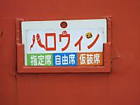 Isumi_kiha52_20151031_01