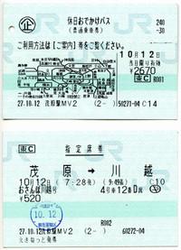 Kawagoe20151012_01