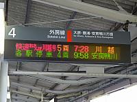 Kawagoe20151012_02