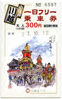 Kawagoe20151012_16