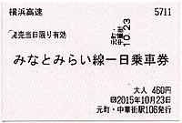 Yokohama20151023_00