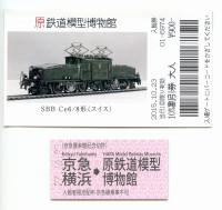 Yokohama20151023_07