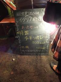 Oyamatanada20151024_07