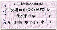 Chosei20151103_03