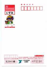 Isumi_nenga20151103
