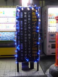 Isumi_otaki20151117_07