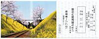 Isumi_ohara20151122_03
