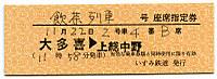 Isumi_rail20151122_16