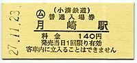 Tukizaki20151123_01