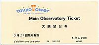 Tokyotower20151128_11