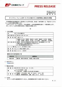 Fram_kanto20151127