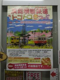 Isumi_otaki20151201_04
