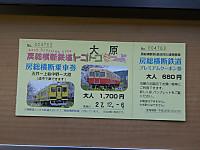 Isumi300_20151206_06