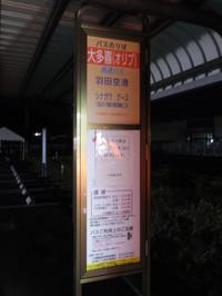 Otaki_bus20151217_01