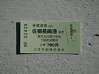 Sikoku20160109_25
