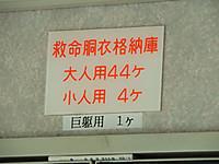 Sikoku20160109_28