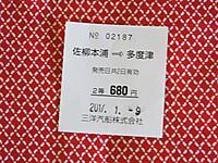 Sikoku20160109_73