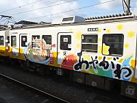Sikoku20160110_38