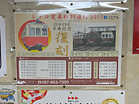 Sikoku20160110_46