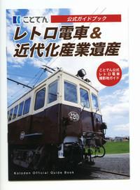 Sikoku20160110_63
