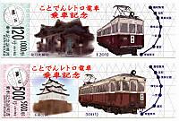 Sikoku20160110_64
