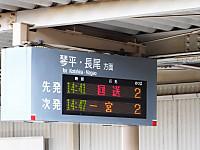 Sikoku20160110_70