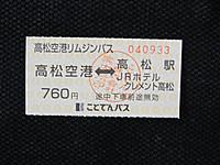 Sikoku20160111_77