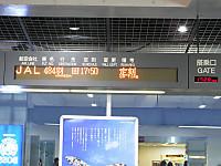 Sikoku20160111_79