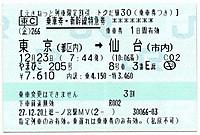 Tohoku20151223_03