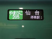 Tohoku20151223_05