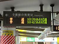 Tohoku20151223_11