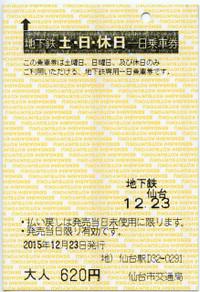 Tohoku20151223_13