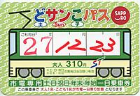 Sapporo20151223_50