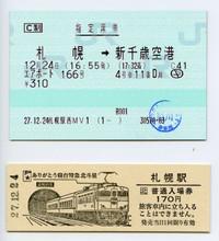 Sapporo20151224_43
