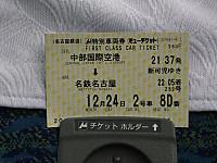 Nagoya20151224_54