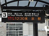 Nagoya20151225_12